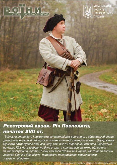 «ВОЇНИ. Історія українського війська» 9